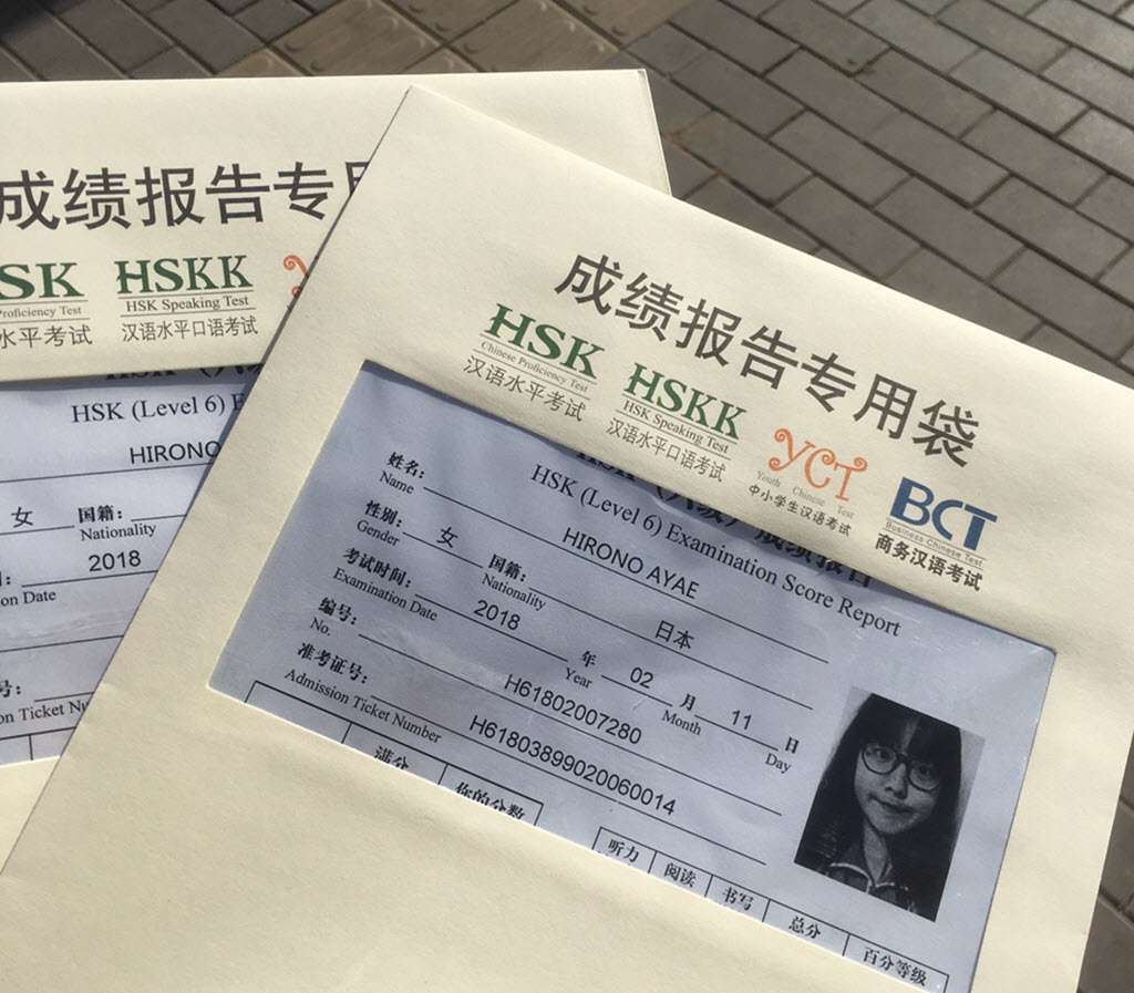 HSK6 vs native fluency