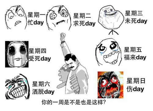 saying days of the week with xingqi in chinese