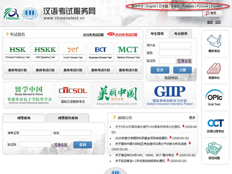 HSK website