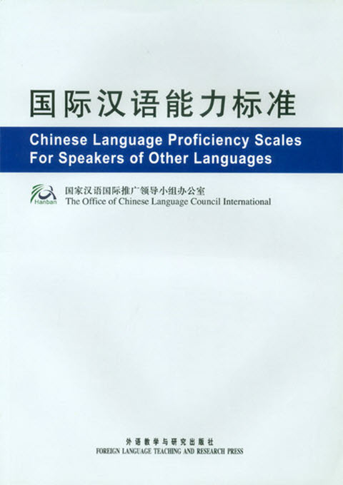 Chinese Language Proficiency Scales for Speakers of Other Languages