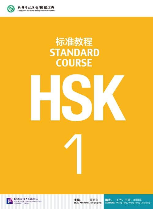 HSK 1 book