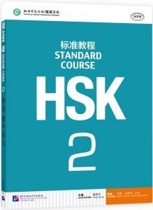 HSK 2 book