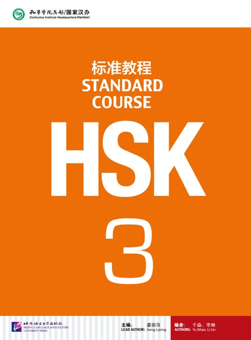 HSK 3 book