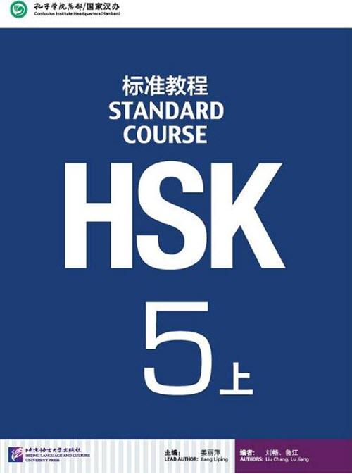 HSK 5 book