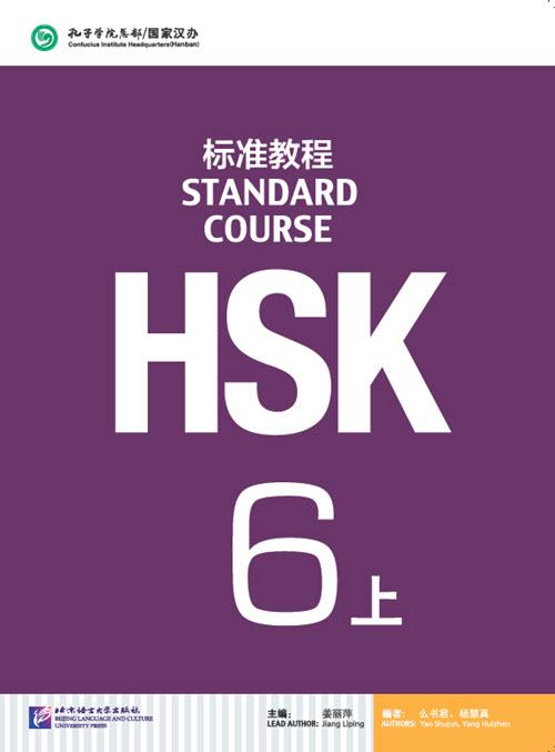 HSK 6 book