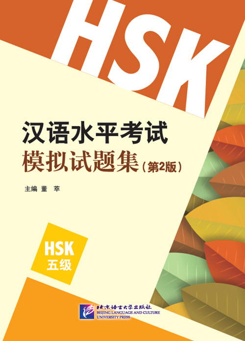 HSK preparation books