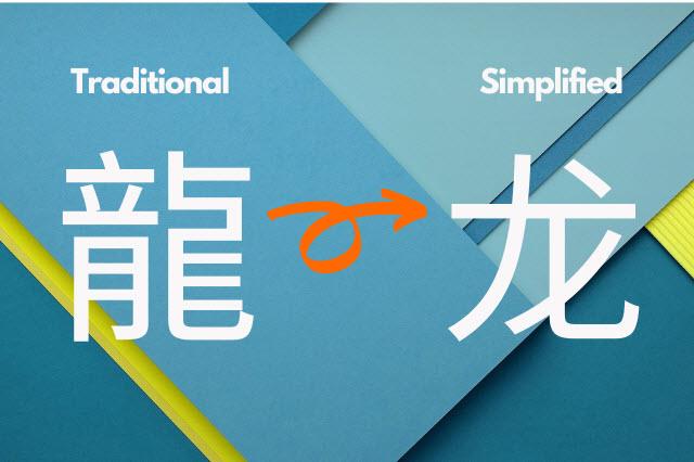 Mandarin vs Cantonese characters