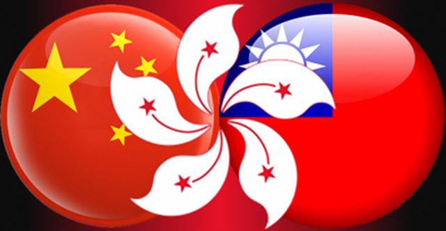 China vs Hong Kong vs Taiwan