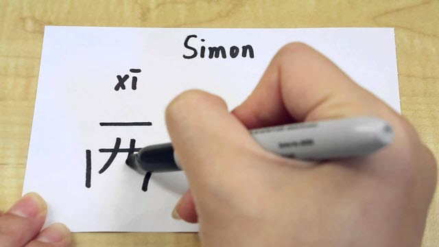 write name in Chinese